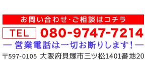 080-9747-7214 大阪府貝塚市三ツ松1401番地20